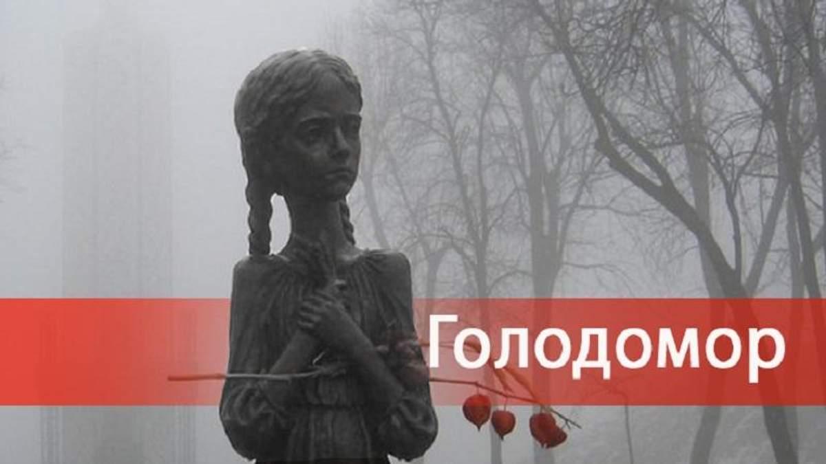 24 листопада – День пам'яті жертв Голодомору