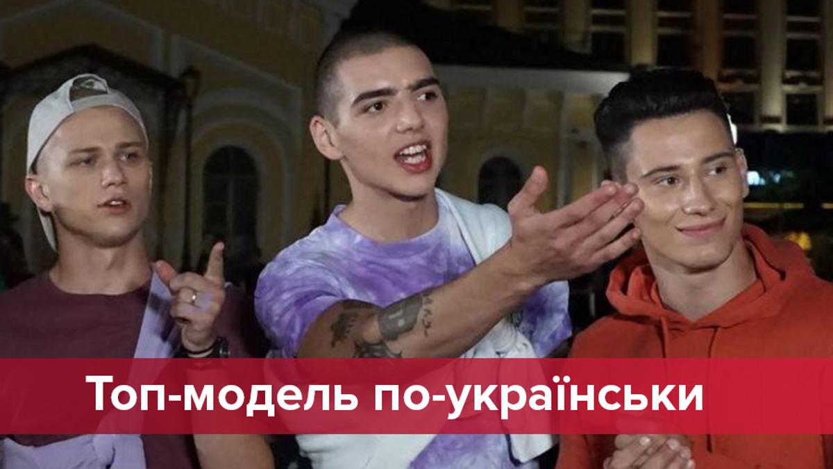 Топ-модель по-українськи 4 сезон 14 випуск