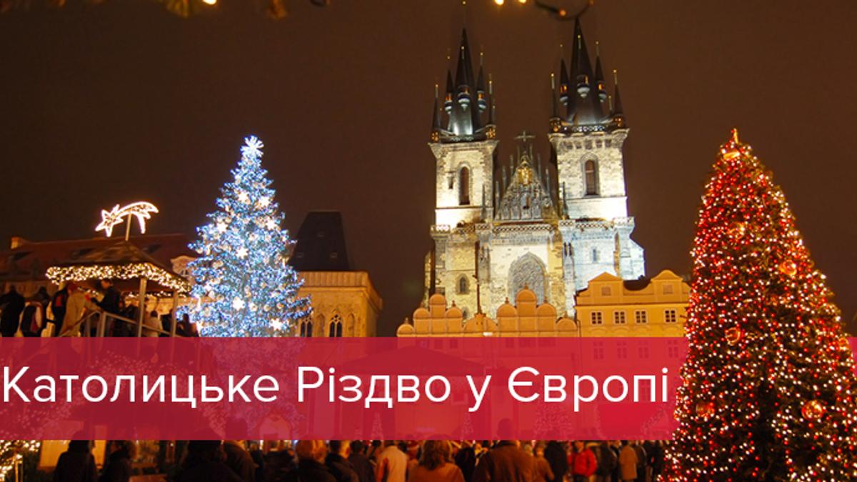 Католицьке Різдво 2017 у Празі, Будапершті та Варшаві - бюджетно