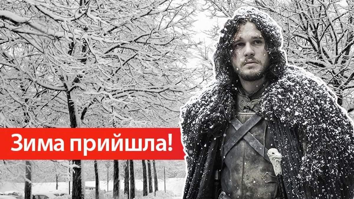 Як одягатися взимку