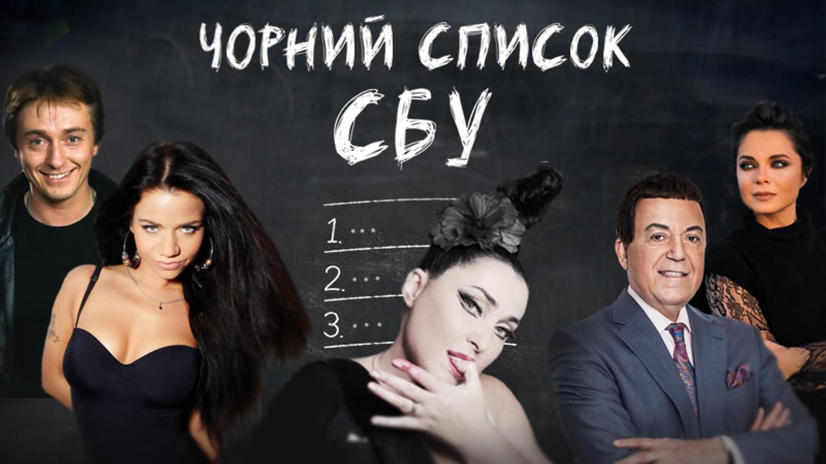 Черный список СБУ Украины: кого и за что не пускают в Украину