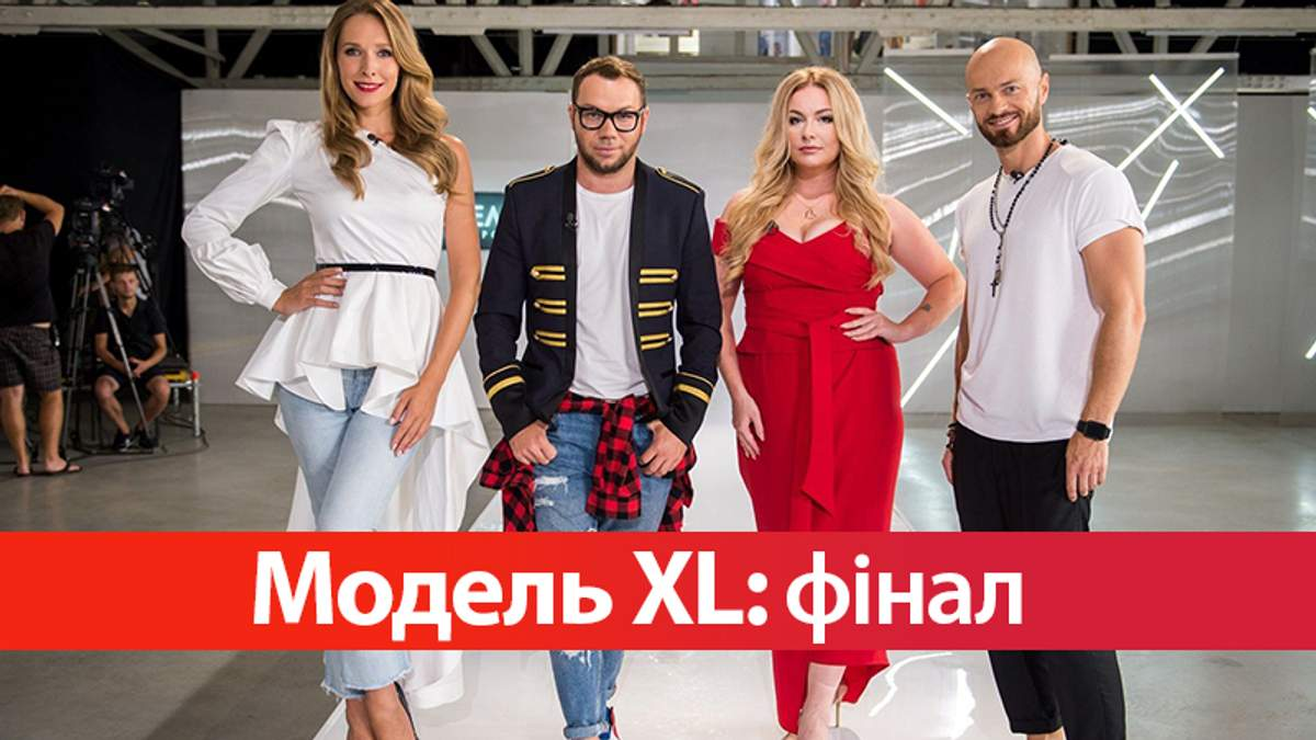 Финал Модель XL 8 выпуск смотреть онлайн - 19-12-2017