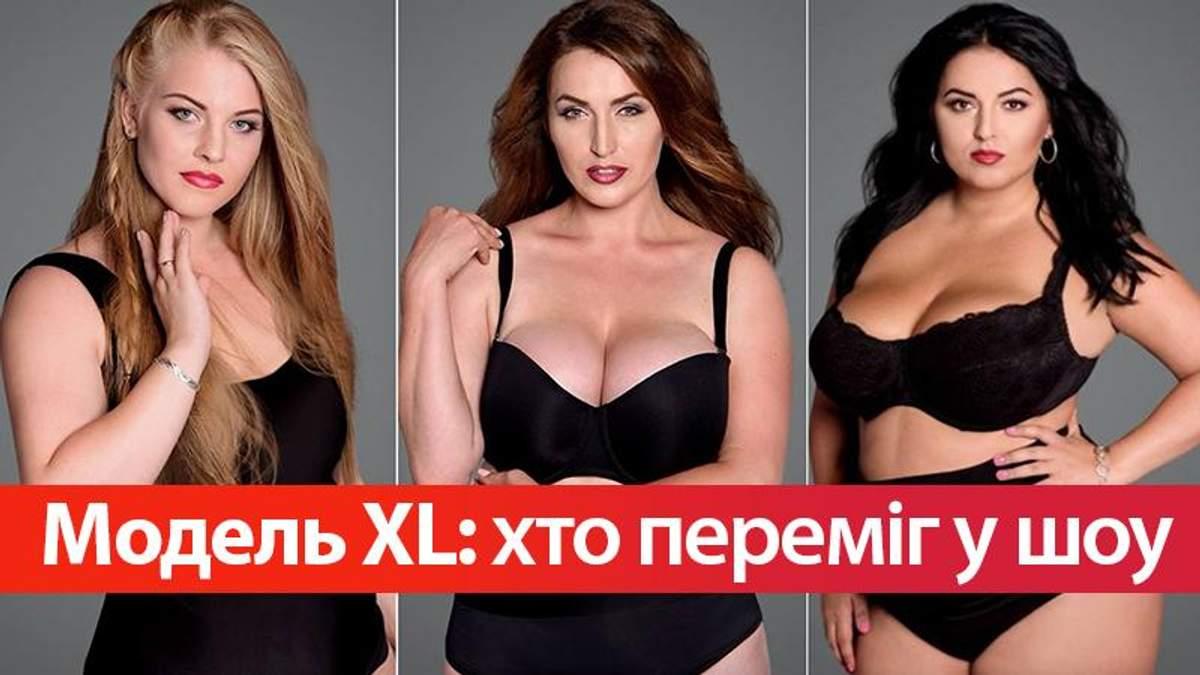 Победительница Модель XL: кто победил в финальном 8 выпуске