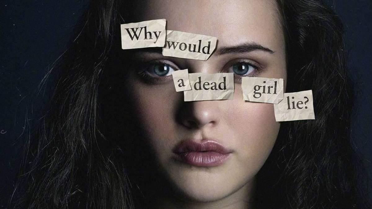 Селену Гомес та Netflix звинуватили у смерті дівчини-підлітка