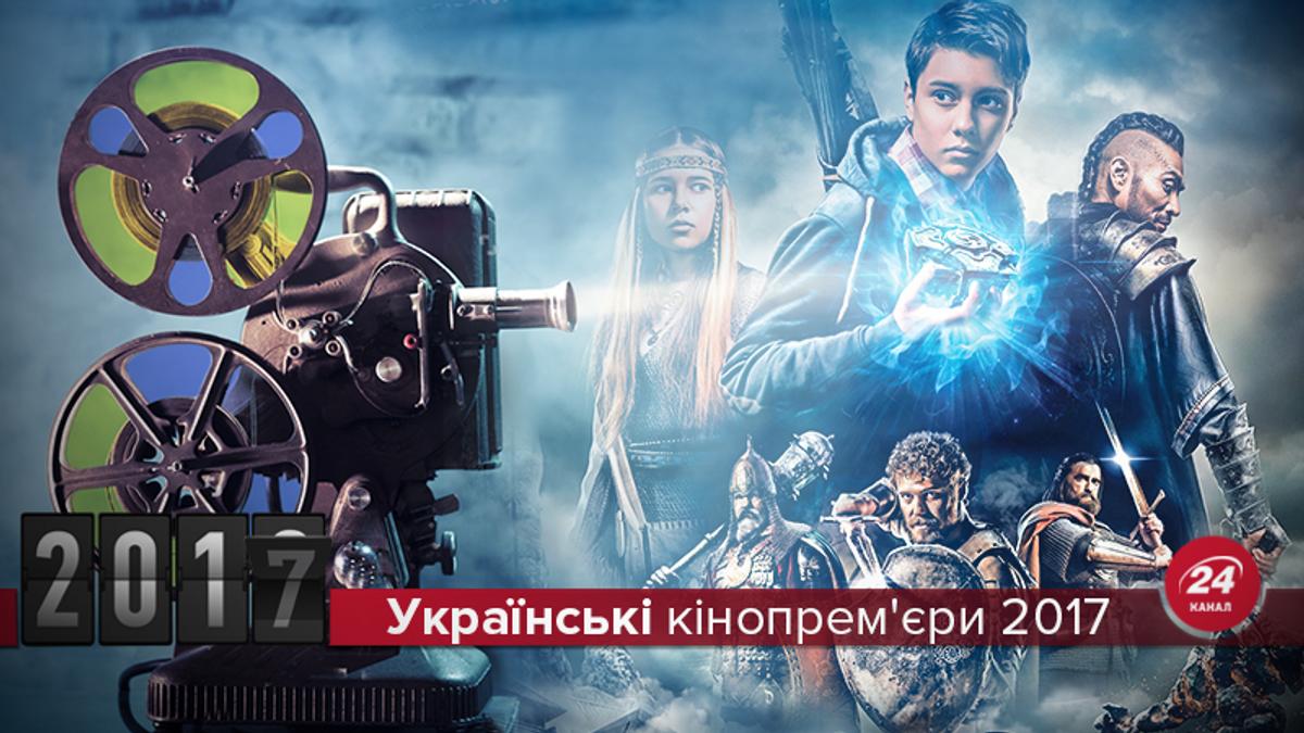 Найкращі українські фільми 2017 року