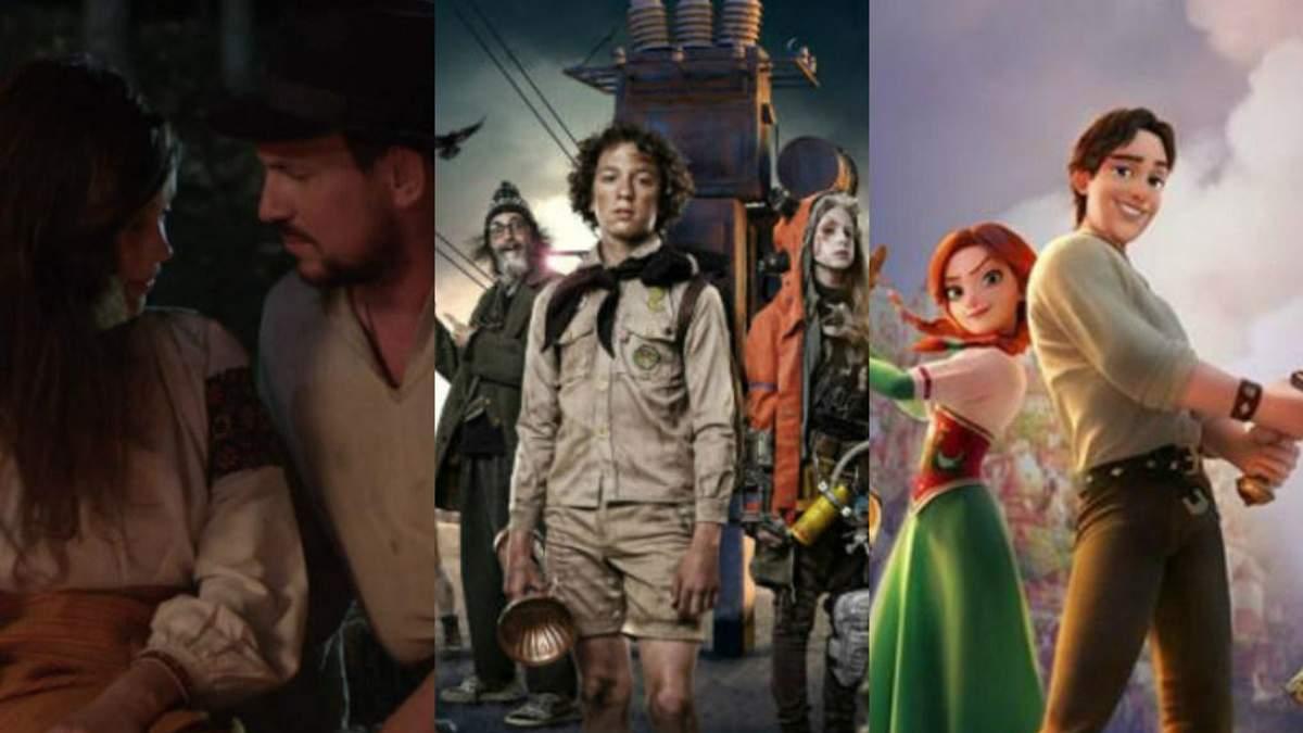Міжнародний день кіно: фільми 2018 року - список новинок