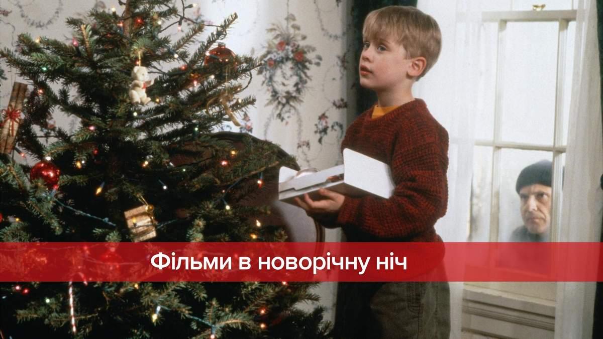 Для праздничного настроения: что посмотреть в новогоднюю ночь