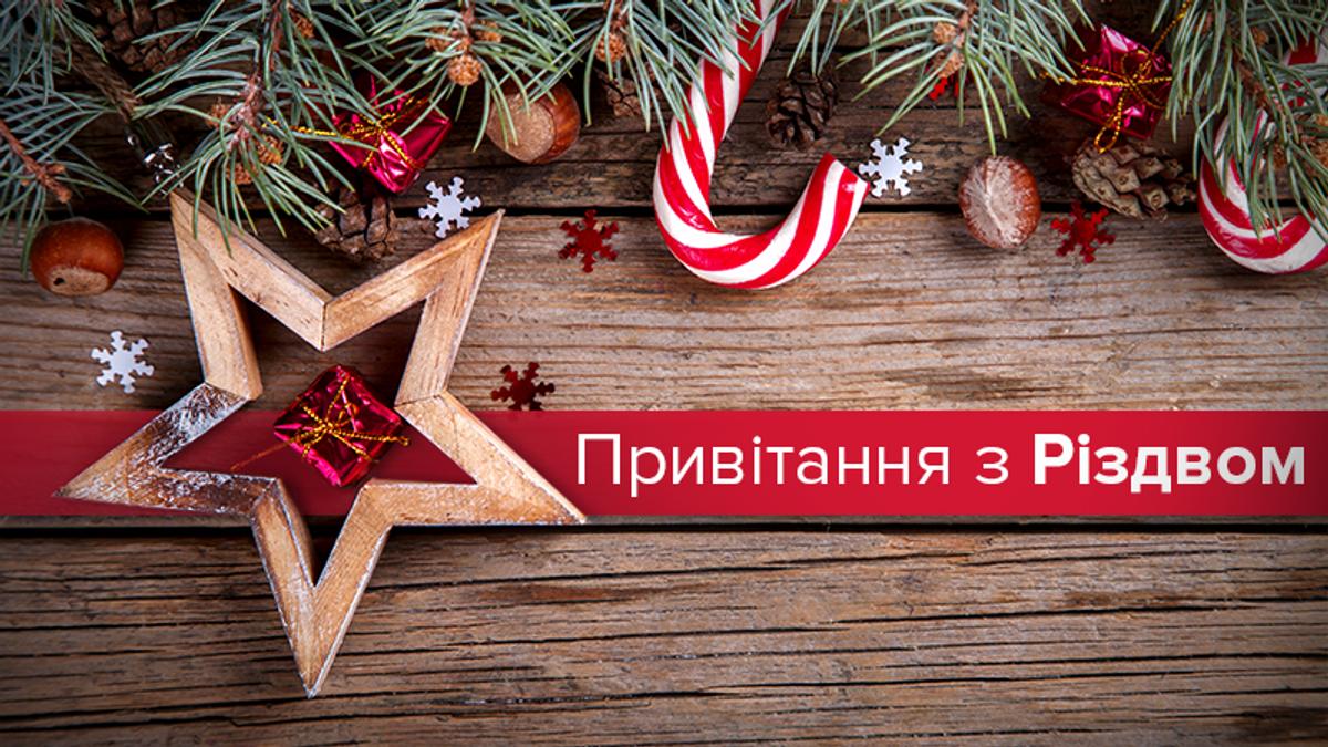 Привітання з Різдвом Христовим 2020 – вітання українською мовою