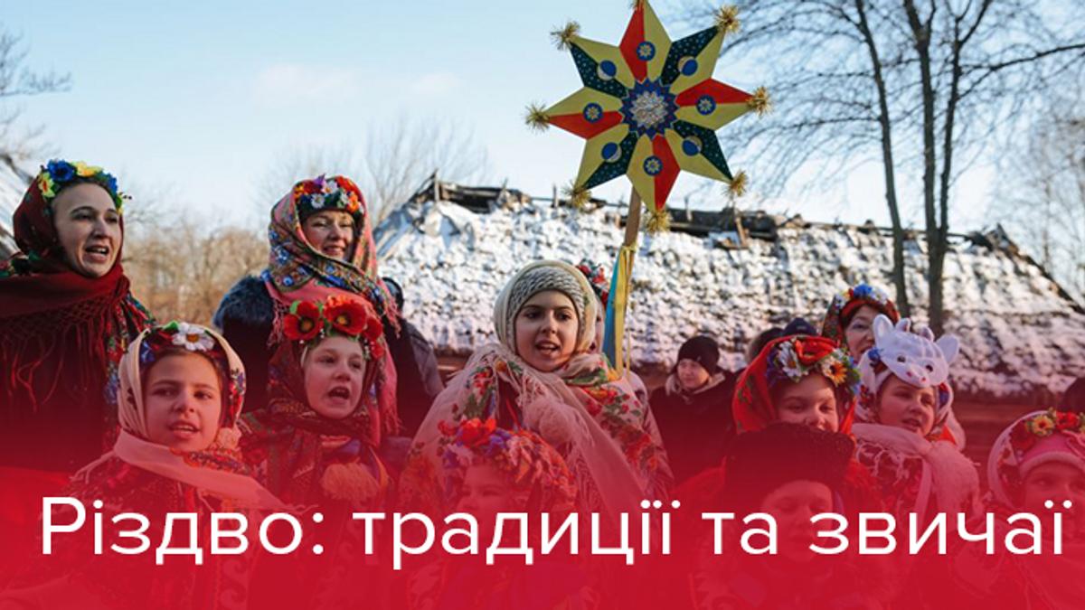 Різдво Христове 2020 – традиції свята 7 січня 2020 в Україні