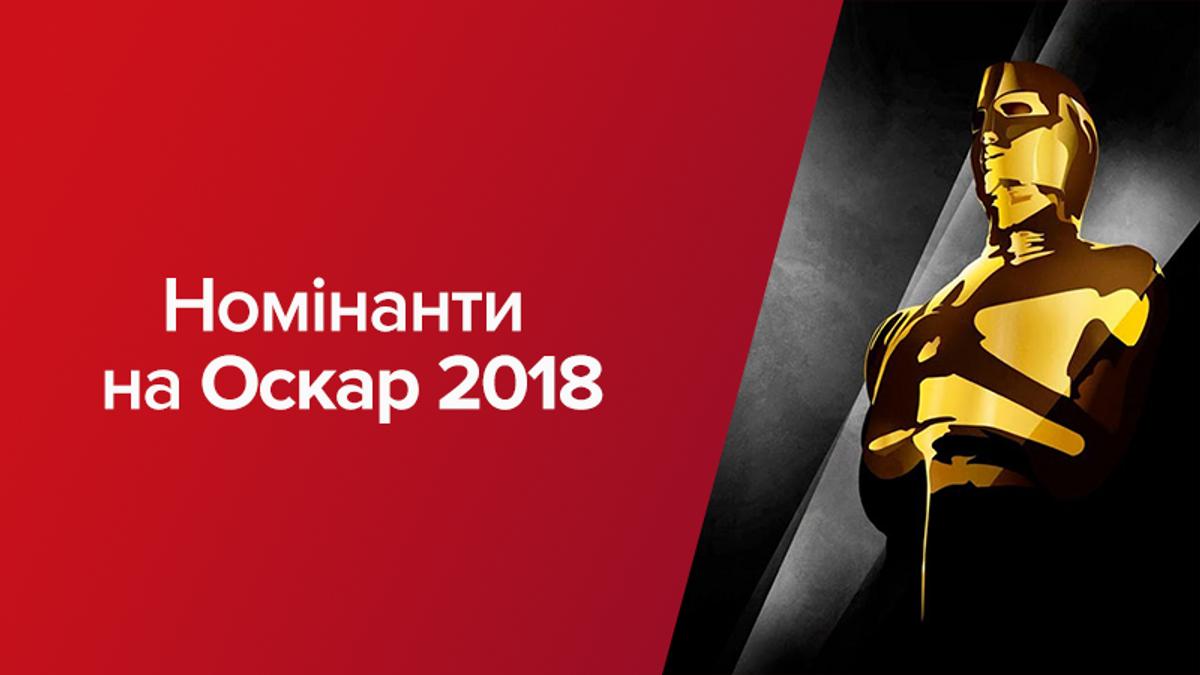Оскар 2018 номінанти: повниий список претендентів на пермію