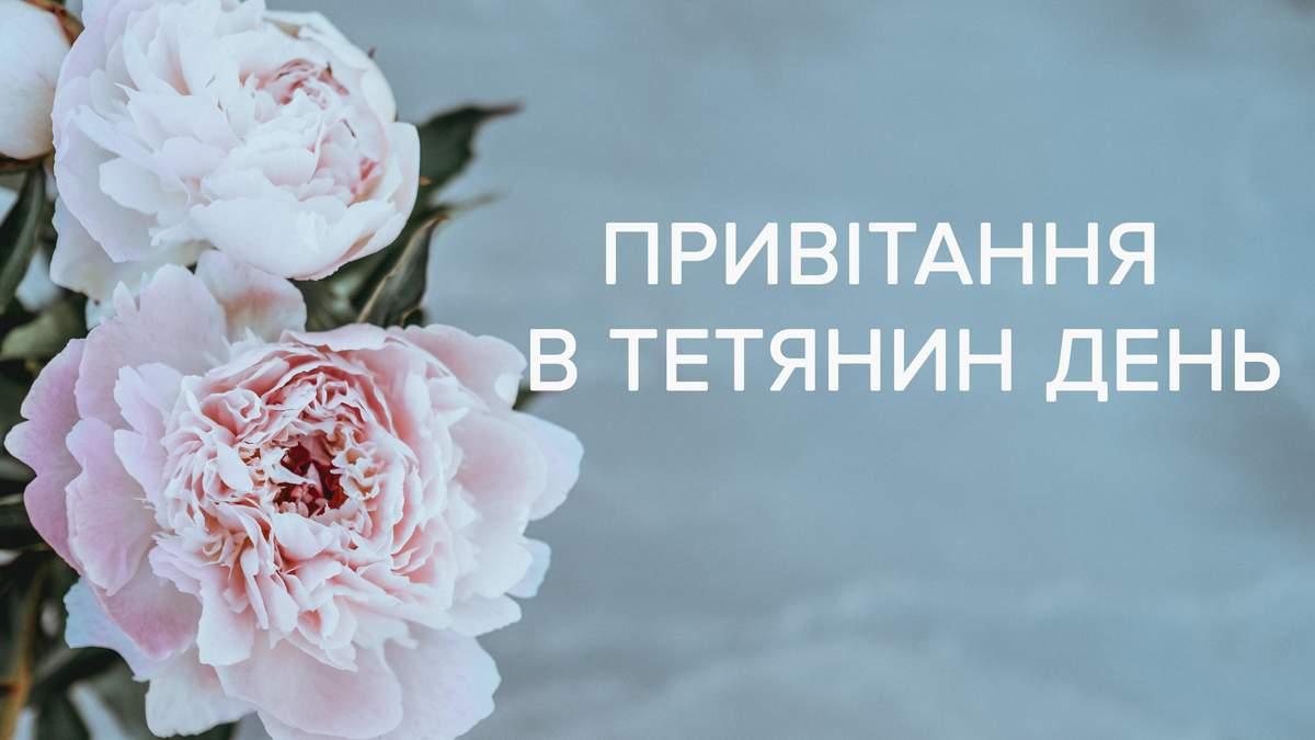 З днем ангела Тетяни 2020 – привітання в Тетянин день 25 січня 2020 у прозі та віршах