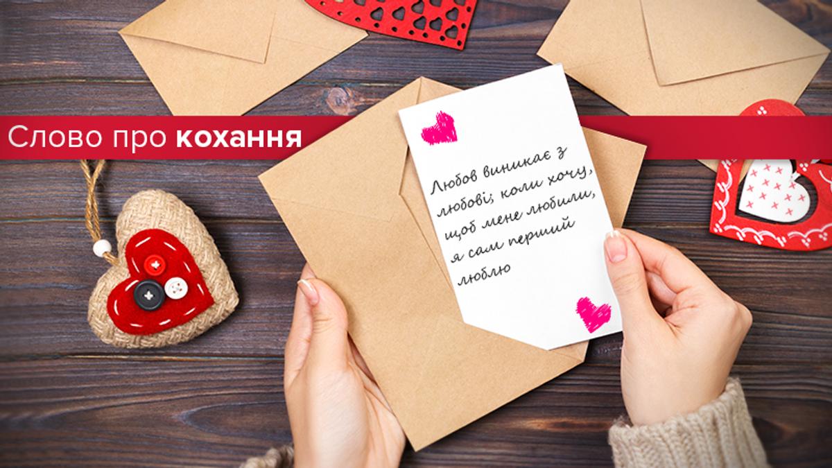 З Днем Святого Валентина українською мовою: вірші про кохання