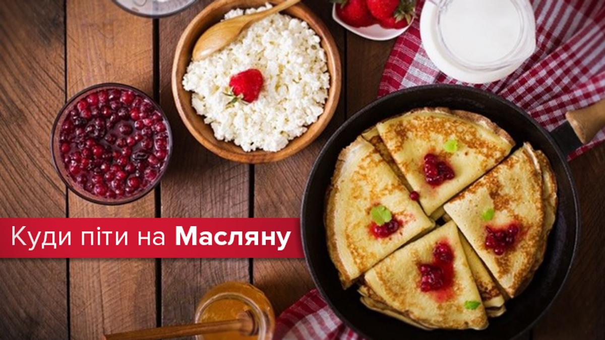 Масляна 2018 у Києві: де і як весело відсвяткувати у Києві