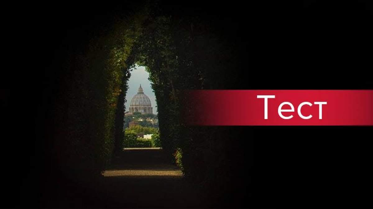 ТОП-11 неймовірних фактів про Ватикан: тест