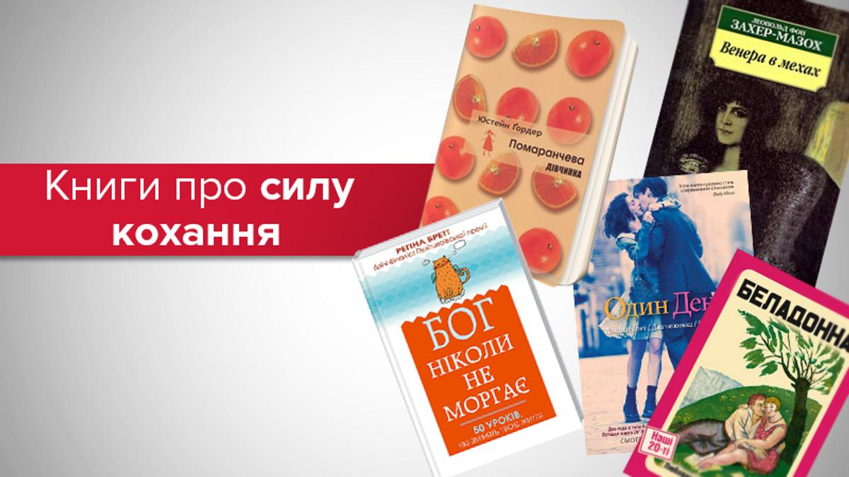 День Святого Валентина: шість  яскравих книг про таку різну любов