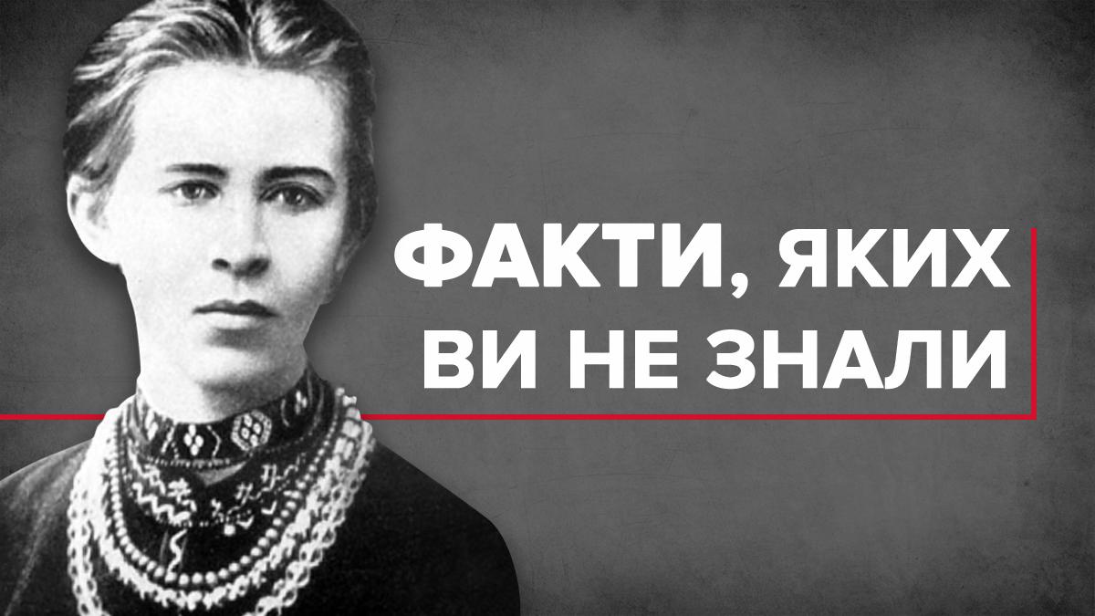 Леся Українка – біографія і особисте життя Лесі Українки