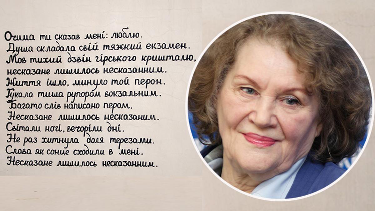 Ліна Костенко – біографія, цікаві факти, творчість та особисте життя письменниці