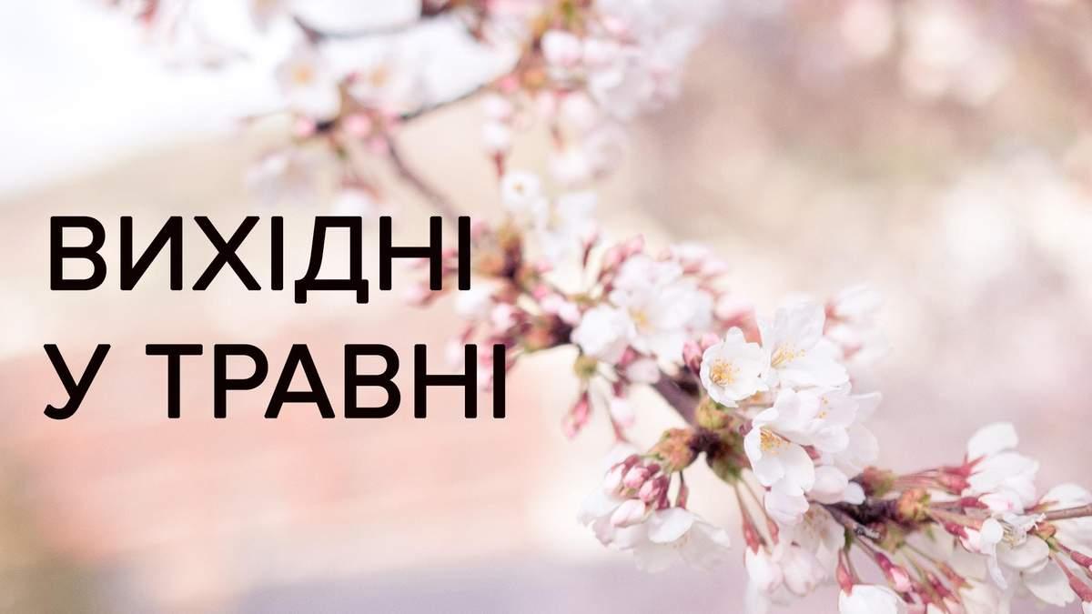 Майские праздники 2019 в Украине – выходные в мае 2019 в Украине