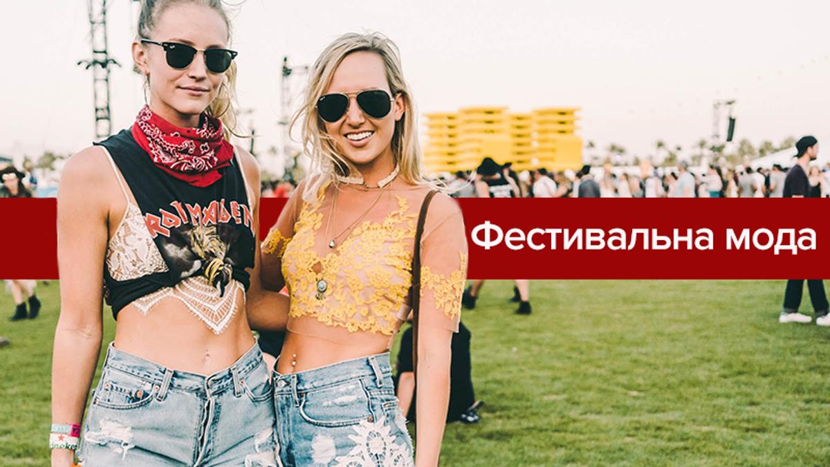 Що одягнути на фестиваль: ідеї трендових образів