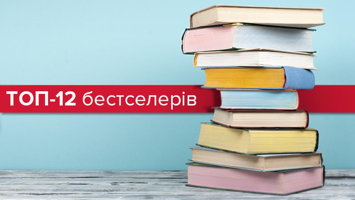 Всемирный день книг 2018: ТОП-12 книг-бестселлеров