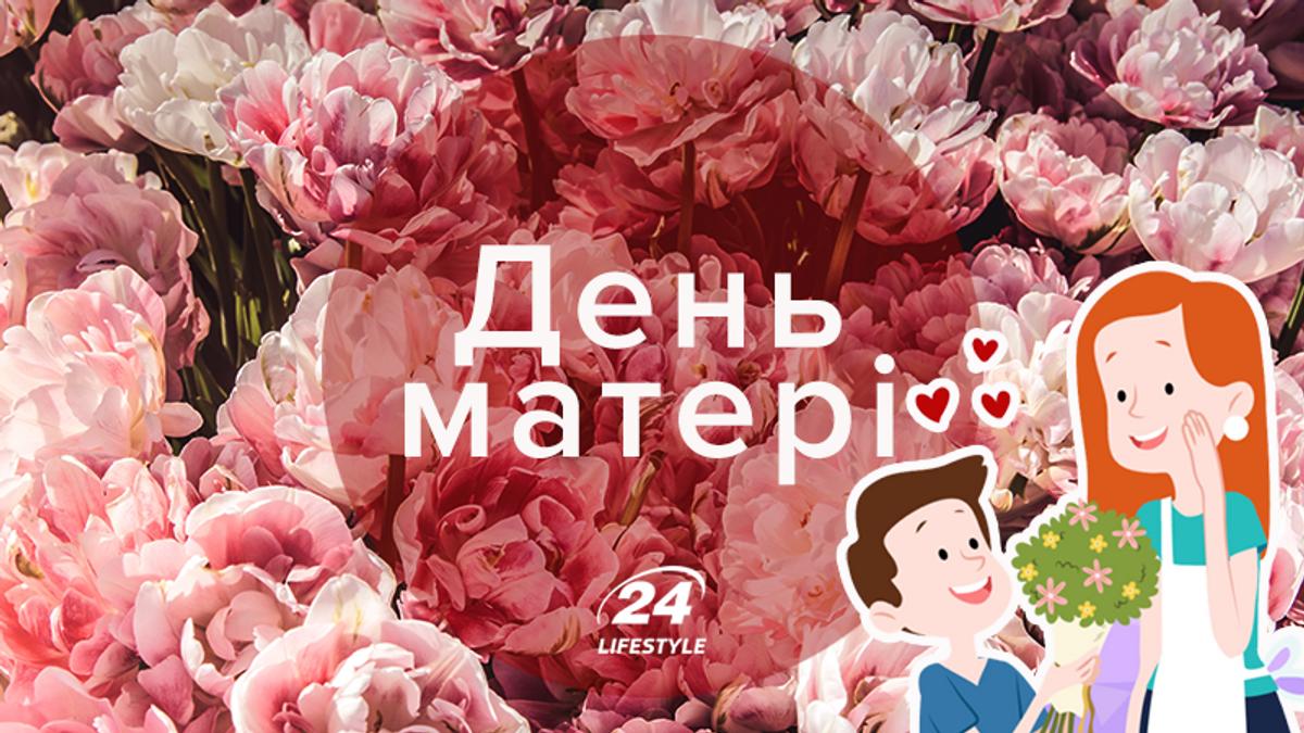 День матері 2018 в Україні: дата і традиції свята