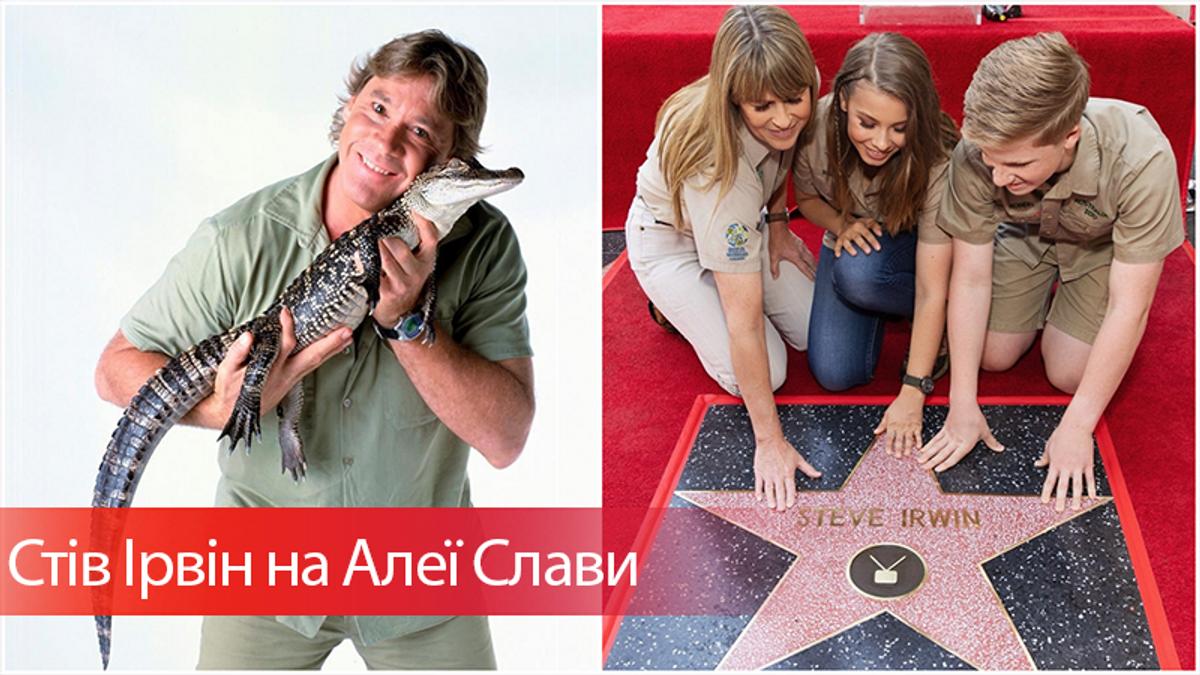 Легендарний тележурналіст Стів Ірвін посмертно отримав зірку на Алеї Слави