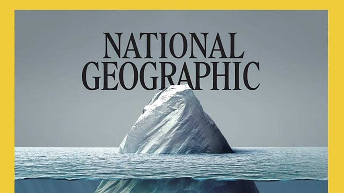 Обкладинка National Geographic