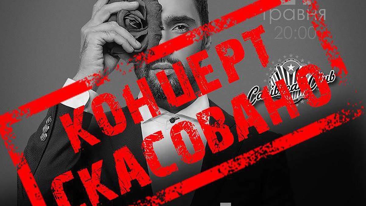 Киевский клуб отменил концерт Виталия Козловского