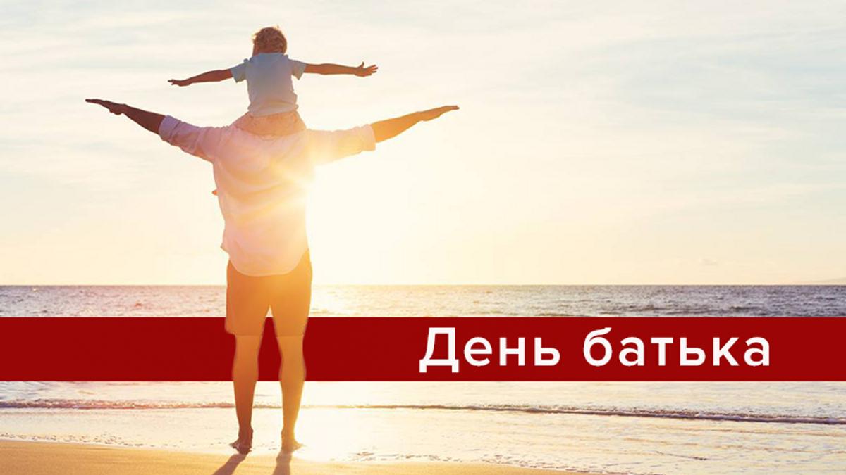 День отца 2019 в Украине: дата и традиции празднования