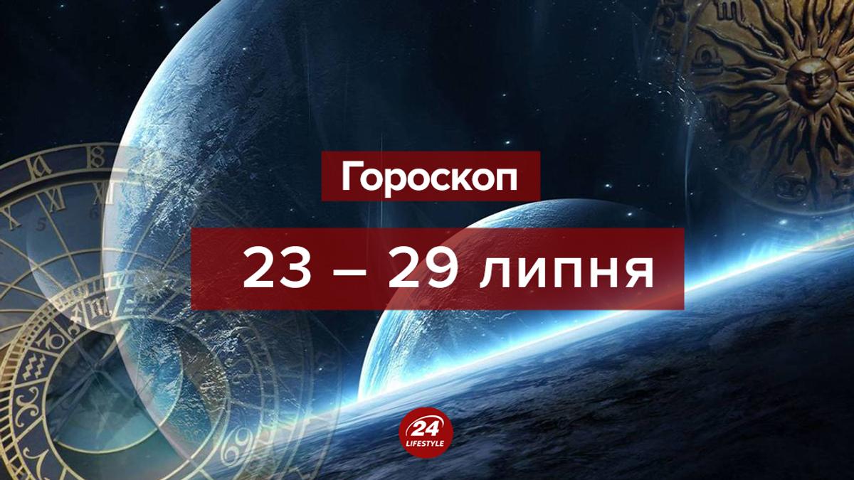 Гороскоп на тиждень 23 – 29 липня 2018 для всіх знаків Зодіаку