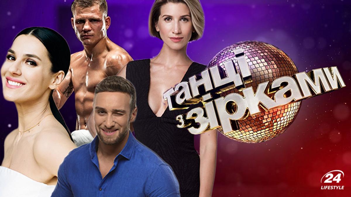 Танцы со звездами 2018 - участники 2 сезона Танцы со звездами