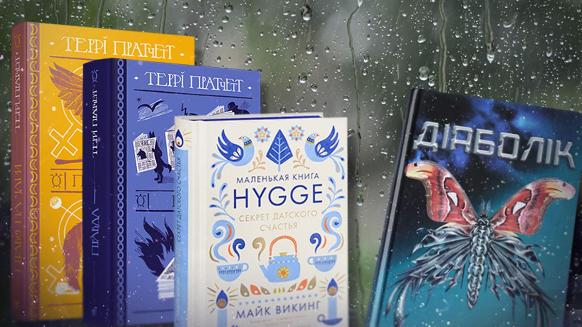 Спека та дощі: шість книжок, які прикрасять період літніх злив