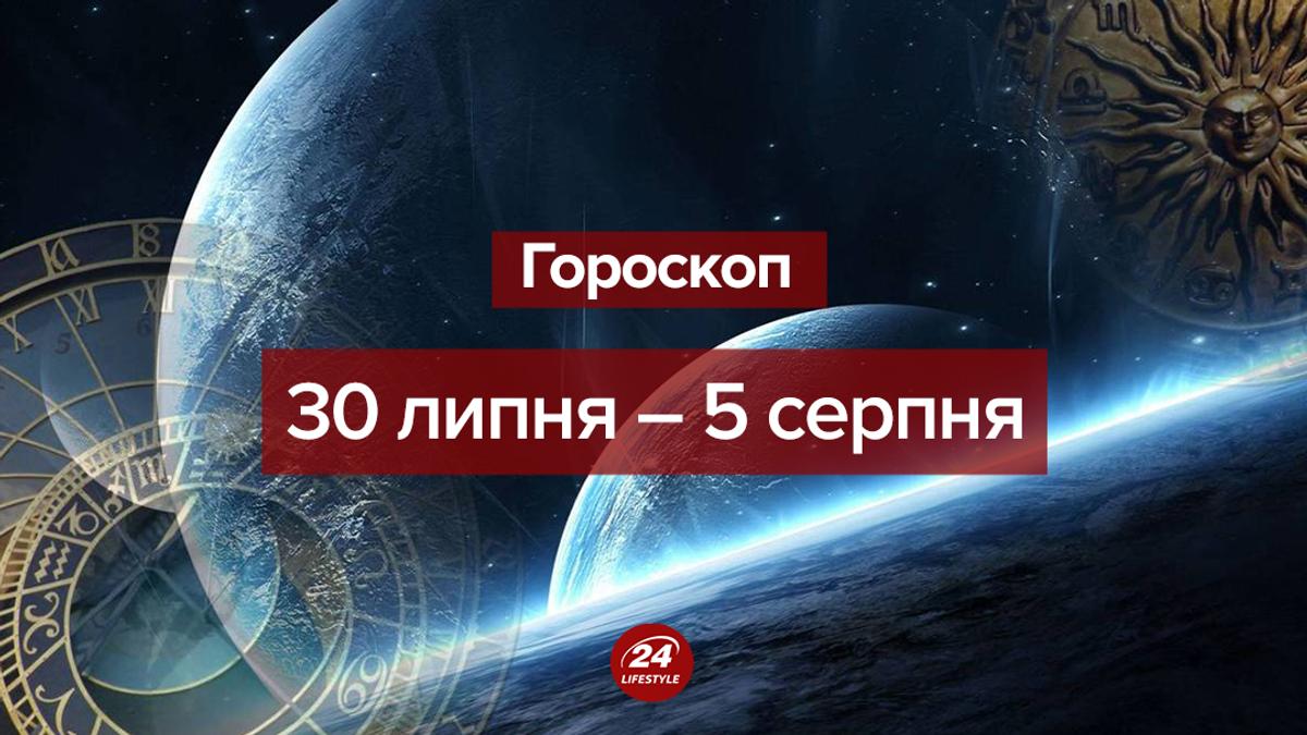 Гороскоп на тиждень 30 липня – 5 серпня 2018 для всіх знаків Зодіаку
