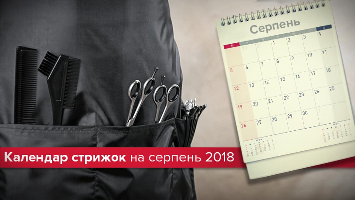 Лунный календарь стрижек на август 2018