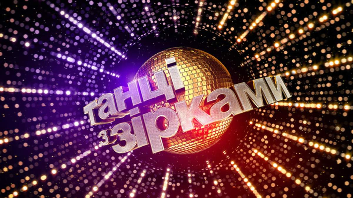 Танці з зірками: дата початку шоу