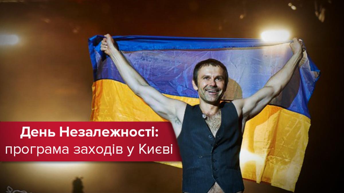День Независимости Украины 2018: программа мероприятий в Киеве