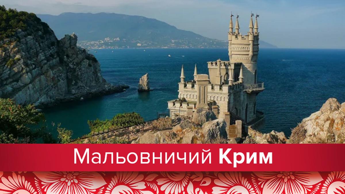 Що подивитись в Криму