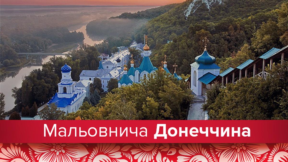 Подорожі Україною: Донеччина