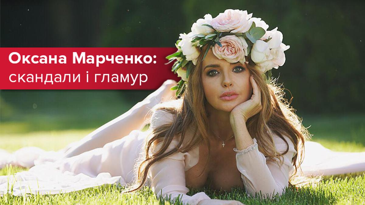 Оксана Марченко - что известно и почему возник скандал