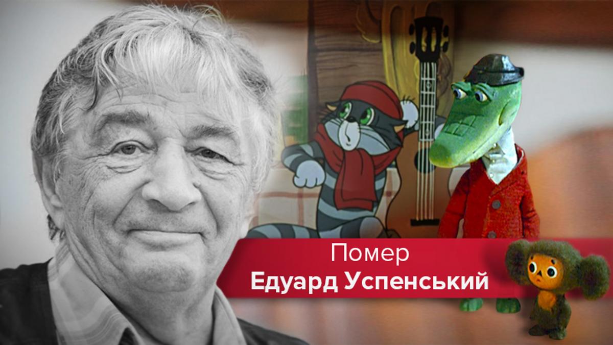 Помер Едуард Успенський