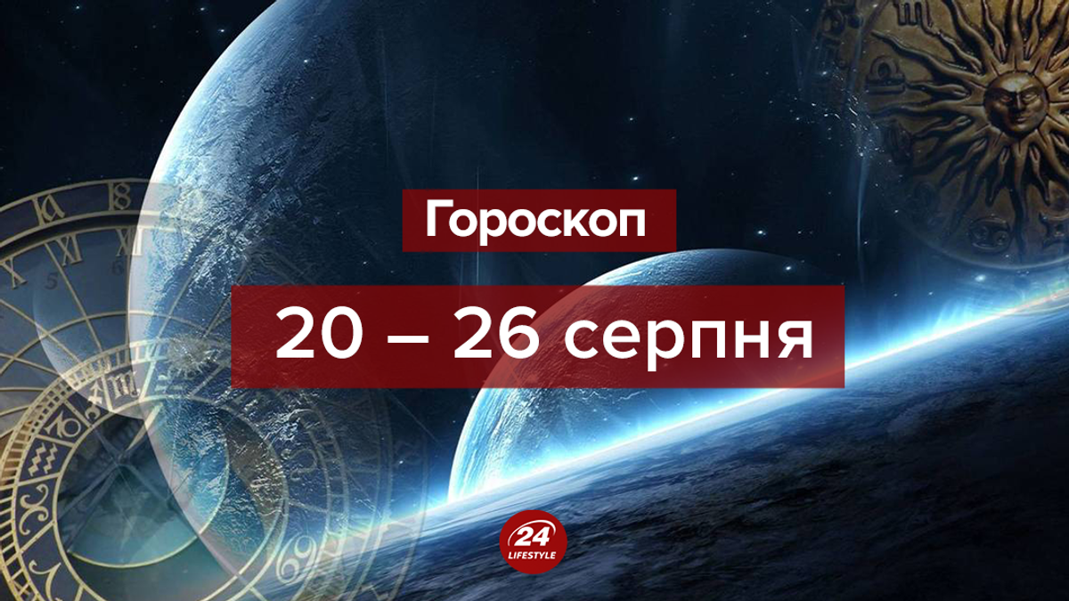 Гороскоп на тиждень 20 – 26 серпня 2018 для всіх знаків Зодіаку