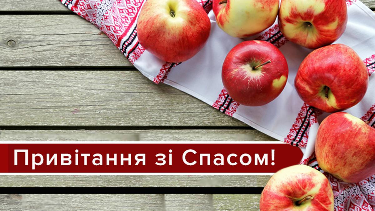 Яблочный Спас – искренние поздравления с праздником в прозе и стихах
