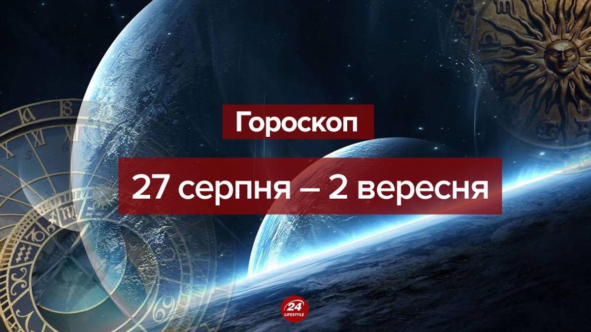 Гороскоп на неделю 27 августа – 2 сентября 2018 для всех знаков Зодиака