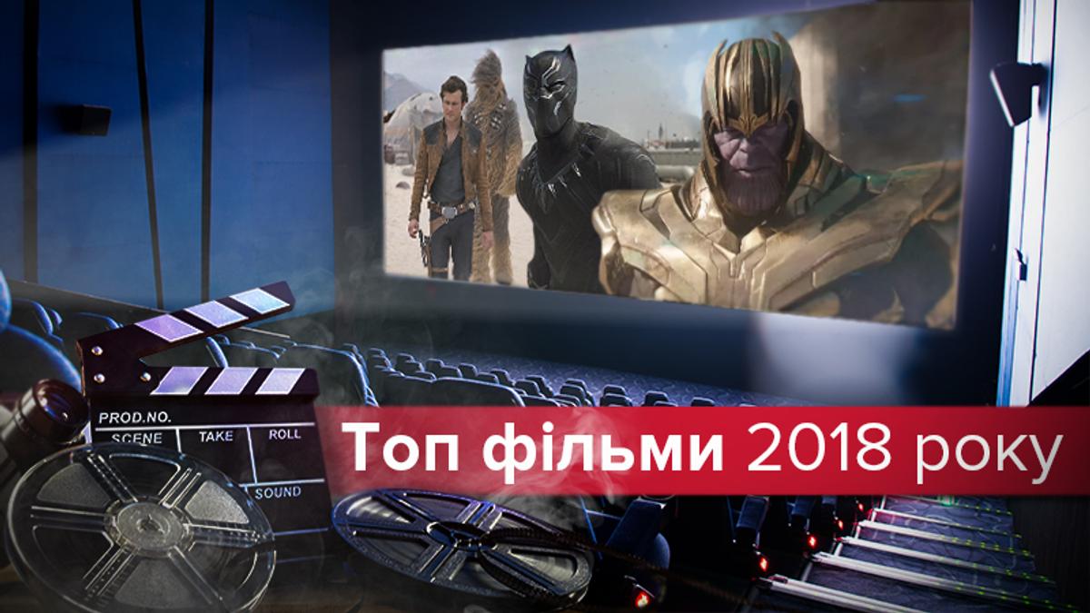 Фільми 2018 - ТОП - список та трейлери кращих фільмів 2018