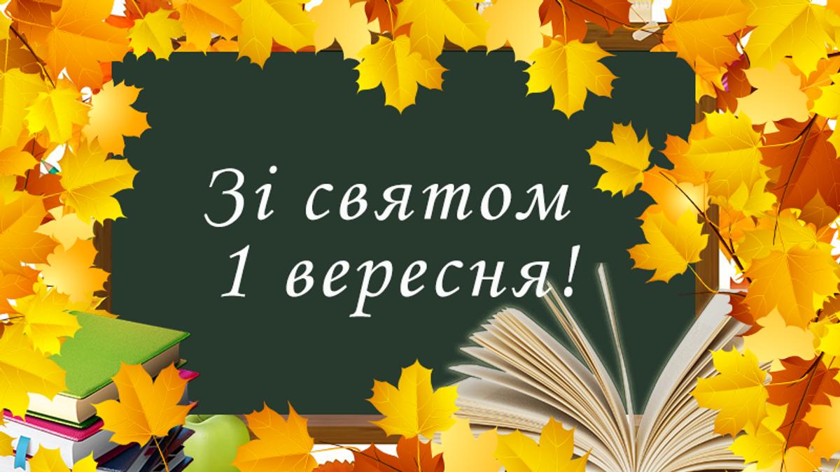 З 1 вересня 2020 – привітання з Днем знань у прозі та віршах