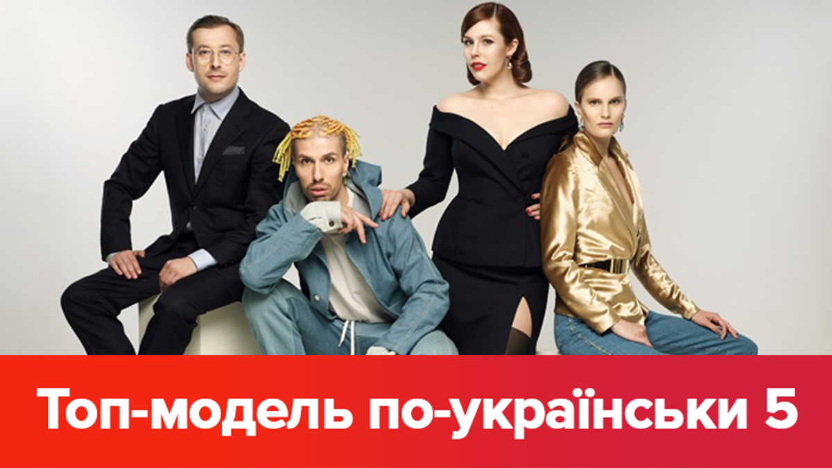 Топ-модель по-украински 5 сезон: 1 выпуск