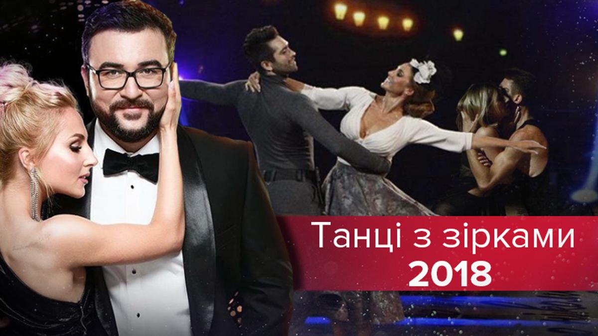 Танці з зірками 2018 дивитися 2 випуск онлайн 02-09-2018