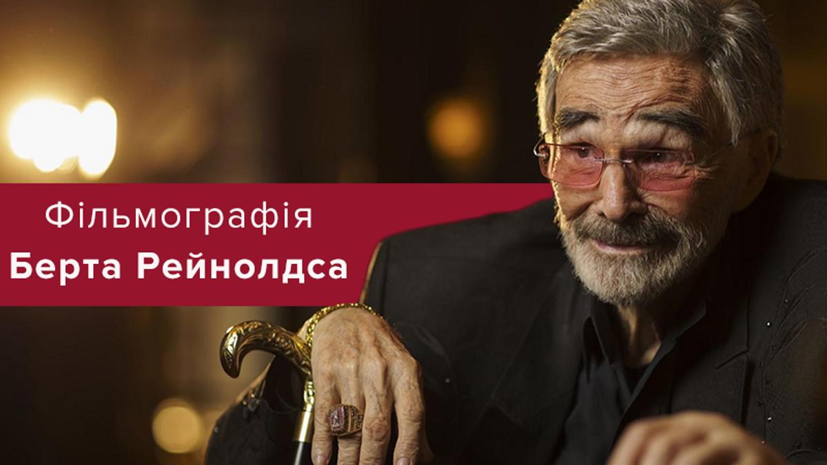 Помер Берт Рейнолдс – фільмографія Берта Рейнолдса