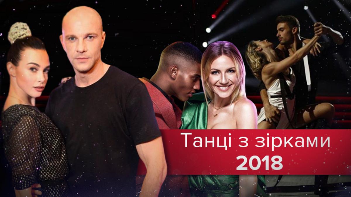 Танцы со звездами 2018 смотреть 3 выпуск онлайн 09-09-2018