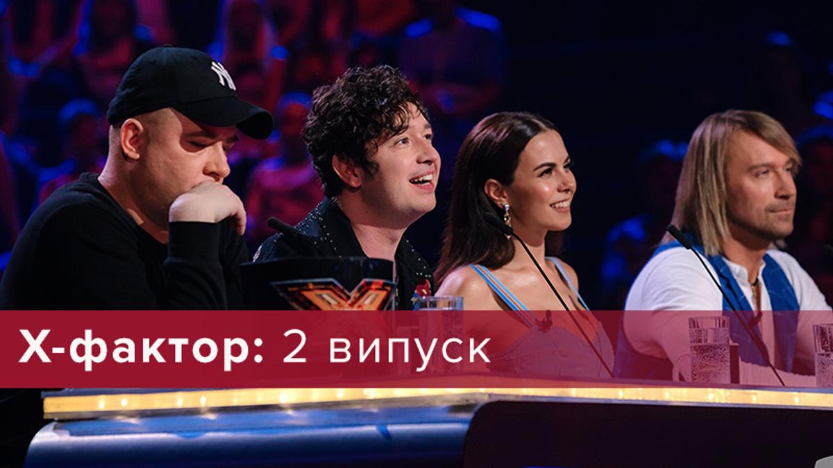 Х-фактор 9 сезон 2 випуск: хто зворушив та здивував суддів шоу
